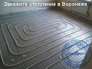 Закажите отопление в Воронеже