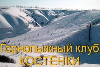 Горнолыжный клуб Костенки