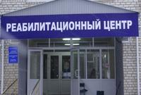 Реабилитационный-центр