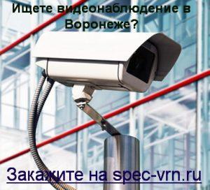 Заказать-систему-видеонаблюдения-в-Воронеже