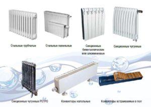 Типы-радиаторов