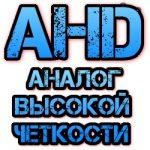 AHD видеонаблюдение в Воронеже.