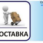 Доставка отопительного оборудования в Воронеже