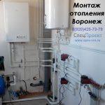 Монтаж отопления Воронеж